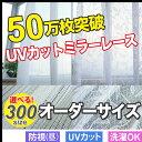 レースカーテン ミラーレース 2枚セットト 安くておしゃれ オーダーカーテン UVカット ミラーレースカーテン 幅・丈ぴったりサイズにお仕立て♪1窓(レースカーテン2枚)揃えて1,900円から!【od】