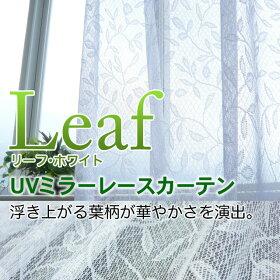 UVカット・断熱ミラーレースカーテン
