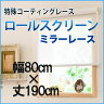 ★満天カーテン★特殊コーティングのロールスクリーン ミラーレースオーダー ロールカーテン チェーン式幅80cm丈190cm