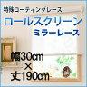 ★満天カーテン★特殊コーティングのロールスクリーン ミラーレースオーダー ロールカーテン チェーン式幅30cm丈190cm
