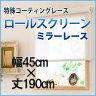 ★満天カーテン★特殊コーティングのロールスクリーン ミラーレースオーダー ロールカーテン チェーン式幅45cm丈190cm