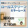 ★満天カーテン★特殊コーティングのロールスクリーン ミラーレースオーダー ロールカーテン チェーン式幅90cm丈190cm