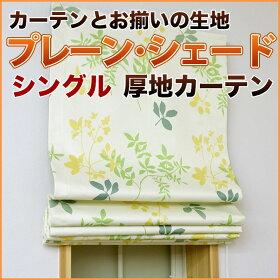 プレーンシェード・シングル・厚地カーテン