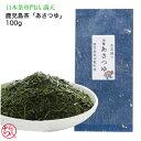 鹿児島茶「あさつゆ」100g 品種茶 かごしま茶 日本茶 緑...