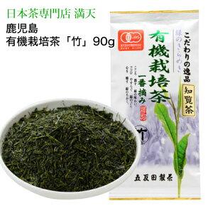 Kagoshima Chiran tea bamboo g gamboo h 90g شاي كاجوشيما كاجوشيما شاي شيران الشاي العضوي الشاي الياباني الشاي الأخضر أوراق الشاي اليابانية
