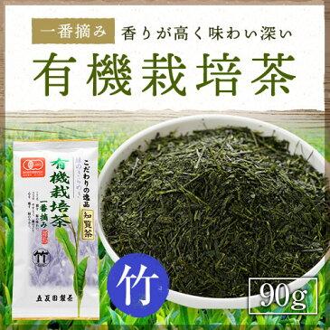 鹿児島知覧茶 有機栽培茶「竹」90g 鹿児島茶 かごしま茶 ちらん茶 オーガニック 日本茶 緑茶 茶葉 japantea