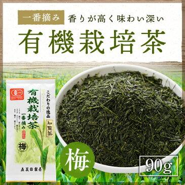 鹿児島知覧茶 有機栽培茶「梅」90g 鹿児島茶 かごしま茶 ちらん茶 オーガニック 日本茶 緑茶 茶葉 japantea