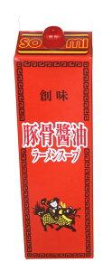 絶品!!プロ仕様の創味シリーズ!!創味食品 豚骨醤油ラーメンスープ 1.8L