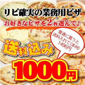 【送料コミコミ1000円】お好きなピザを2つチョイス!送料込みで普通に買うより約500円安い♪