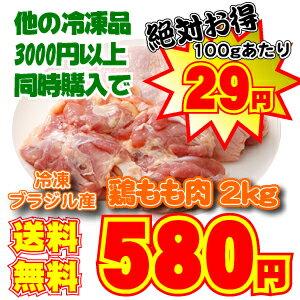 【GWSALE2012】【他の冷凍品を3000円以上ご購入の方のみ 1コ580円&送料無料】業務用激安もも...