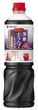 美味しいお酢のドリンク!!ミツカン ビネグイット「黒酢ぶどう&ベリーミックス」 6倍濃縮 1000ml