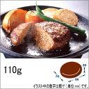 テーブルマーク美食家の味 Rガストロハンバーグ110g×10個入り袋