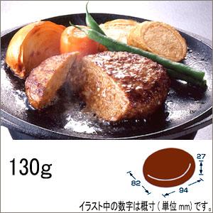 テーブルマーク 美食家の味NEWガストロハンバーグ 130g×10個入り袋