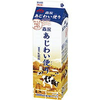 森永乳業『森永 あじわい便り』