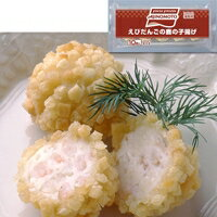 冷凍 エビ団子の鹿の子揚げ25G10食入(味の素冷凍食品/中華調理品/饅頭・団子)