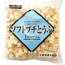 【冷凍】和風名菜ソフトプチとうふ 1KG (不二製油/農産加工品【冷凍】/まめ)