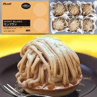【冷凍】モンブラン 85G 6食入 (フレック/冷凍ケーキ/ポーションケーキ)