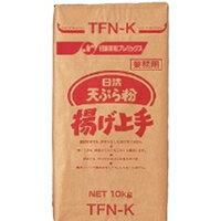 【常温】揚げ上手 10KG (日清フーズ/粉/大容量タイプ)