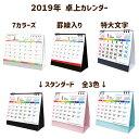 2019 卓上カレンダー 日曜始まり