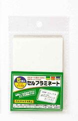 簡単ラミネートセルフラミネート5枚入り/カードサイズ用100円均一