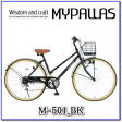 ★MYPALLAS・M-501-BK/ブラック/シティサイクル26・6SP★マイパラス自転車