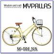 ★MYPALLAS・M-501-NA/ナチュラル/シティサイクル26・6SP★マイパラス自転車