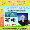 楽天中古パソコン 中古ノートパソコン 【あす楽対応】 新品マウスプレゼント おまかせ Window7搭載 パソコン ノートパソコン Core i5搭載/メモリ2GB/HDD 160GB/無線/DVDマルチドライブ/Windows7 中古PC 中古 Windows10 対応可能