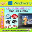 中古パソコン 中古ノートパソコン 新品マウスプレゼント MAR Windows10 【あす楽対応】 おまかせWindows10搭載 Core2Duo または以上 メモリ4GB HDD 160GB 無線 DVDマルチドライブ Windows10 Home Premium 32ビット/64ビット選択可能 リカバリ領域 中古