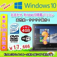 中古パソコン中古ノートパソコン新品マウスプレゼントMARWindows10【あす楽対応】おまかせWindows10搭載Core2Duoまたは以上メモリ4GBHDD160GB無線DVDマルチドライブWindows10HomePremium32ビット/64ビット選択可能リカバリ領域中古