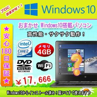 中古パソコン 中古ノートパソコン 新品マウスプレゼント MAR Windows10 【あす楽対応】 おまかせWindows10搭載 Core2Duo または以上...