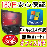 中古パソコン中古ノートパソコン【あす楽対応】TOSHIBAdynabookSatelliteL35L36シリーズ/Celeron9002.2GHz/3GB/HDD160GB/無線/DVDマルチドライブ/Windows7Professional32ビット/リカバリ領域・OFFICE2013付き中古PC中古