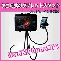★iPad・タブレットPC・スマートフォン・iPhone対応・ぐねぐねタコ足式スタンド!iPadや7〜11インチタブレットに対応(OctousIP-09)