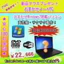 楽天中古パソコン 中古ノートパソコン 新品マウスプレゼント おまかせ Window7搭載 新品HDD 500GB搭載または新品SSD 120GB搭載 Celeron?搭載/メモリ2GB/HDD 500GB/無線/DVDマルチドライブ/Windows7 中古 Windows10 対応可能