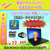 中古パソコン中古ノートパソコン新品マウスプレゼントおまかせWindow7搭載新品HDD500GB搭載または新品SSD128GB搭載Celeron〜搭載/メモリ2GB/HDD500GB/無線/DVDマルチドライブ/Windows7中古