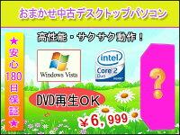 【中古】【中古パソコン】【中古デスク】★おまかせWindowVista搭載★IntelCore2DuoCPU搭載/メモリ1GB以上/HDD80GB以上/DVDドライブ以上/WindowsVista/中古デスクパソコン・Windows7