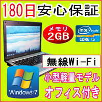 パソコン中古パソコン中古ノートパソコンNECVersaProUltraLiteVB-BCore(TM)i5U5601.33GHz/PC3-85002GB/HDD160GB/無線内蔵/Windows7Professional/リカバリ領域・OFFICE2013付き中古PC携帯便利中古