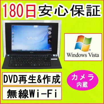 中古パソコン 中古一体型パソコン 【あす楽対応】 SONY VGC-LJ50B CeleronM 530 1.73GHz/2GB/HDD 120GB/DVDマルチドライブ/無線LAN内蔵/WindowsVista Home Premium導入/OFFICE2016付き 中古 Windows10 対応可能Windows10 対応可能