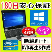 中古パソコン中古ノートパソコン【あす楽対応】Webカメラ付きHPEliteBook2540pCorei7L6402.13GHz/PC3-106004GB/HDD160GB/無線LAN・Bluetooth内蔵/DVDマルチドライブ/Windows10中古パソコンノートウィンドウズ10中古