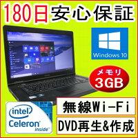 中古パソコン中古ノートパソコンMARWindows10TOSHIBAdynabookSatelliteL35L36シリーズ/Celeron9002.2GHz/3GB/HDD160GB/無線/DVDマルチドライブ/Windows10HomePremium32ビット/64ビット選択可能リカバリ領域/OFFICE2013付き中古