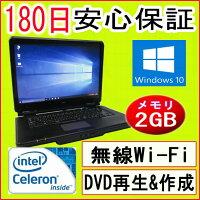 中古パソコン中古ノートパソコン人気OSWindows1011n対応新品USB無線LANアダプタ付き中古ノートパソコンWindows10搭載NECVersaProVA-ACeleron2GBメモリ160GBDVDマルチリカバリ領域Windows10中古