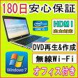 GW通常営業 中古パソコン 中古ノートパソコン テンキー付き 第2世代 Core i5 プロセッサー HP ProBook 4530s Core i5-2540M 2.60GHz/DDR3メモリ 4GB/HDD 250GB/無線/DVDマルチドライブ/Windows7 Professional 32ビット/OFFICE2016付き 中古PC 中古
