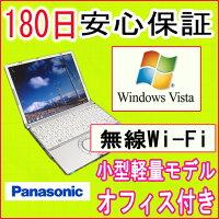 中古パソコン中古ノートパソコン【あす楽対応】PANASONICLet'sNOTECF-T5Core2DuoU75001.06GHz/メモリ1.5GB/HDD80GB/無線LAN内蔵/WindowsVistaBusiness/OFFICE2013付き中古パソコン中古02P11Mar16
