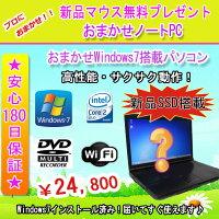 中古パソコン中古ノートパソコン新品マウスプレゼント新品SSD128GB搭載または新品HDD500GB搭載おまかせWindow7パソコンノートパソコンCore2Duoまたは以上/メモリ2GB/無線/DVDマルチドライブ/Windows7Professional32ビット中古PC中古