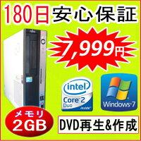 中古パソコン中古デスク【あす楽対応】訳あり新品SSD128GB換装可FUJITSUESPRIMOD5290Core2DuoE75002.93GHz/PC2-64002GB/HDD160GB/DVDマルチドライブ/Windows7Professional/OSリカバリ領域付き中古