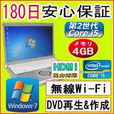 中古パソコン 中古ノートパソコン 【あす楽対応】 第2世代 Core i5搭載 PANASONIC Let's NOTE CF-S10 Corei5-2540M 2.60GHz/PC3-8500 4GB/HDD 320GB/無線LAN内蔵/DVDマルチドライブ/Windows7 Professional 64ビット導入済み/OFFICE2016付き 中古 Windows10 対応可能