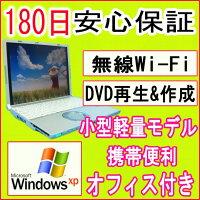 中古パソコン中古ノートパソコン【あす楽対応】PANASONICLet'sNOTECF-W4PentiumM1.3GHz/PC2-3200512MB/HDD60GB/無線LAN内蔵/DVDマルチドライブ/WindowsXPProfessional導入済み/OFFICE2013付き中古02P27May16