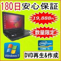 中古パソコン中古ノートパソコンCorei5搭載【あす楽対応】TOSHIBAdynabookSatelliteL42Corei5M4602.53GHz/1GB/HDD160GB(DtoD)/DVDマルチドライブ/Windows7Professional32ビット/リカバリ領域中古