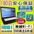 中古パソコン 中古ノートパソコン 【あす楽対応】 第2世代 Core i5 プロセッサー FUJITSU LIFEBOOK A561/D Core i5-2520M 2.50GHz/4GB/HDD 250GB/無線/DVDマルチドライブ/Windows7 Professional導入/リカバリ領域・OFFICE2013付き 中古PC 中古
