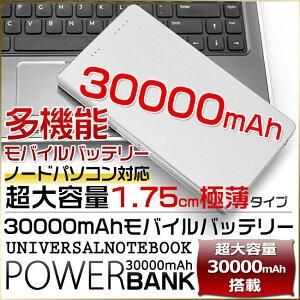 モバイル バッテリー タブレット パソコン