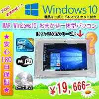 中古パソコン中古一体型パソコンMARWindows10搭載訳ありおまかせWindow10SONYシリーズCore2Duo搭載/メモリ2GB/HDD200GB以上/無線/DVDマルチドライブ/Windows10HomePremium32ビット/64ビット選択可能リカバリ領域中古02P29Jul16
